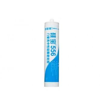 硅宝556门窗用中性硅酮密封胶-醇型